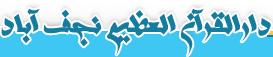 دارالقرآن العظیم نجف آباد